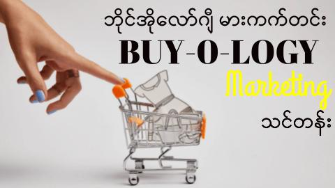 Buyology Marketing