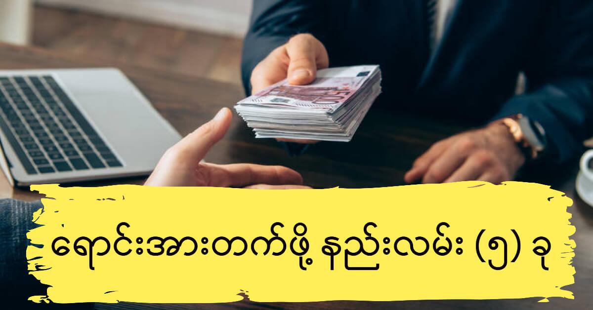 ရောင်းအားတက်ဖို့နည်းလမ်း (၅) ခု လိုတိုရှင်း အကြံပြုပါရစေ။